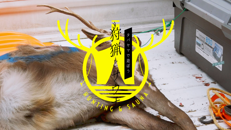 狩猟とサウナ