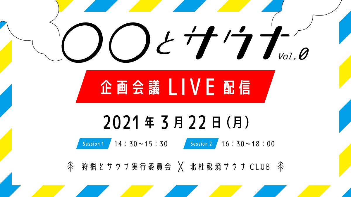 〇〇とサウナ Vol.0 企画会議LIVE配信