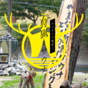 狩猟とサウナ〈 丹波山村 秋の味覚 ジビエとキノコ 〉